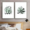 Allah Muhammad Abstract Religious Framed Painting Image Canvas Print for Room Wall Outfit