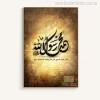 Islamic Quran Calligraphy Wall Art Print