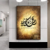 Islamic Quran Calligraphy Painting Canvas Print for Wall Decor