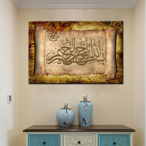 The Great Islamic Quran Calligraphy Art Design for Living Room Decor