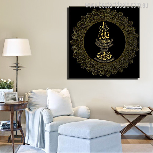 Islamic Arabic Calligraphy Decorative Painting Print for Wall Decor