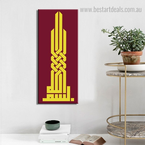Bismillah Islamic Calligraphy Modern Framed Painting Photo Canvas Print for Room Wall Getup