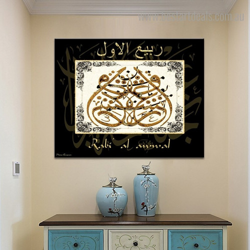 Rabi Al Awwal Islamic Religious Calligraphy Quote Modern Framed Painting Photo Canvas Print for Room Wall Ornament