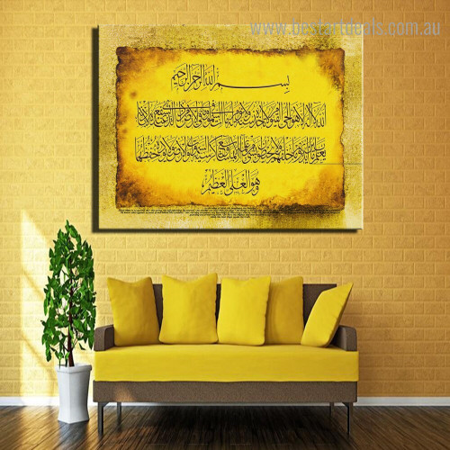 Golden Islamic Calligraphy Religious Framed Painting Image Canvas Print for Room Wall Adornment