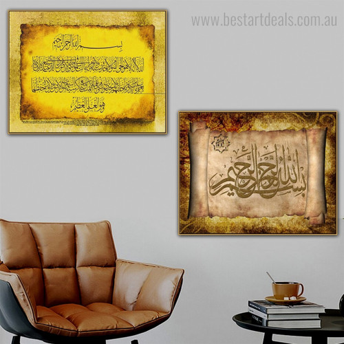 Islamic Urdu Calligraphy Religious Framed Painting Pic Canvas Print for Room Wall Assortment