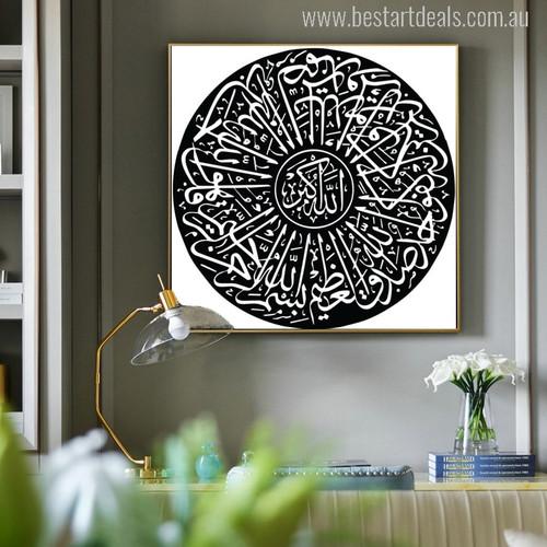 Surah Al Ikhlas is a Islamic Religious Arabic Calligraphy Print