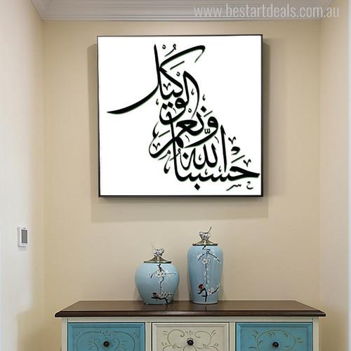Islamic Calligraphy Art Print