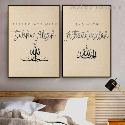 Appreciate Subhan Allah Religious Framed Artwork Photograph Canvas Print for Room Wall Drape