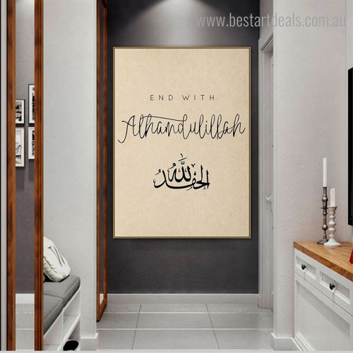 Alhamdulillah Religious Framed Painting Portrait Canvas Print for Room Wall Decor