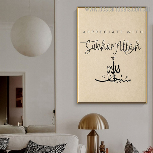 Subhan Allah Religious Framed Artwork Portrait Canvas Print for Room Wall Ornament