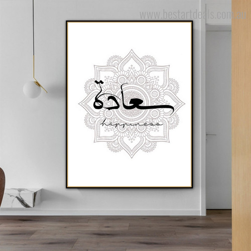 Happiness Calligraphy Quote Framed Painting Photo Canvas Print for Room Wall Decor