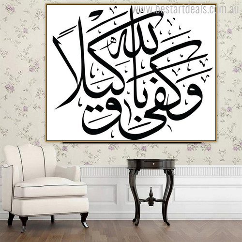 Monochrome Calligraphy Devout Modern Canvas Artwork Print for Room Wall Decor