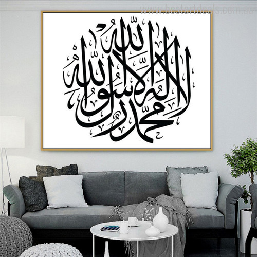 Muslim Calligraphy Virtuous Contemporary Painting Picture Print for Room Wall Finery
