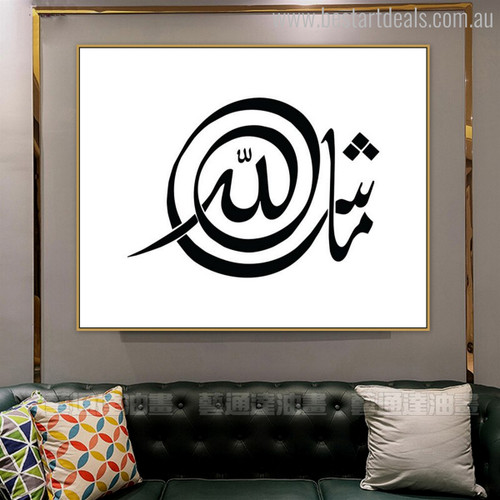 Arabic Calligraphy Sacred Contemporary Painting Portrait Print for Interior Wall Decoration