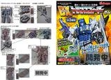 Kabaya Gum Plus Transformers DX Road Caesar Series - Set of 3