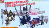 LA14 Battle Command Optimus Prime & Bumblebee Powerhouse Set