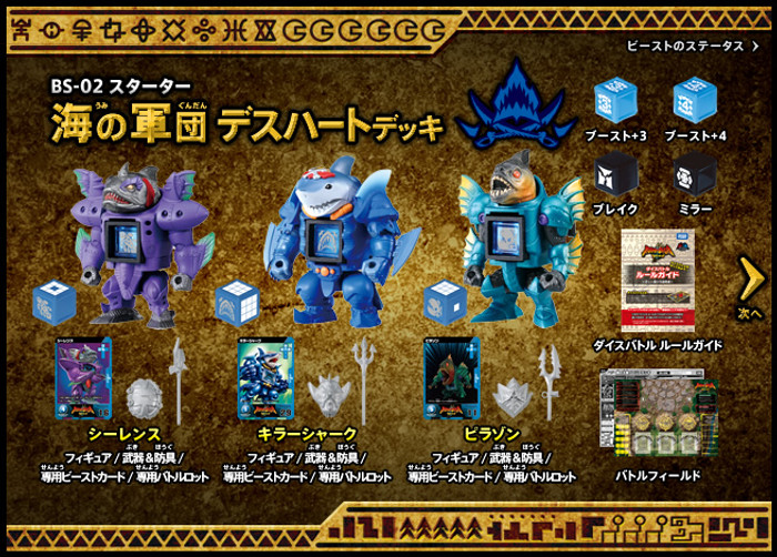 BS-02 - OCEAN KINGDOM DEATH HEART Starter Set