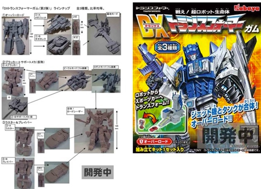 Kabaya Gum Plus Transformers DX Road Caesar Series - Set of 3