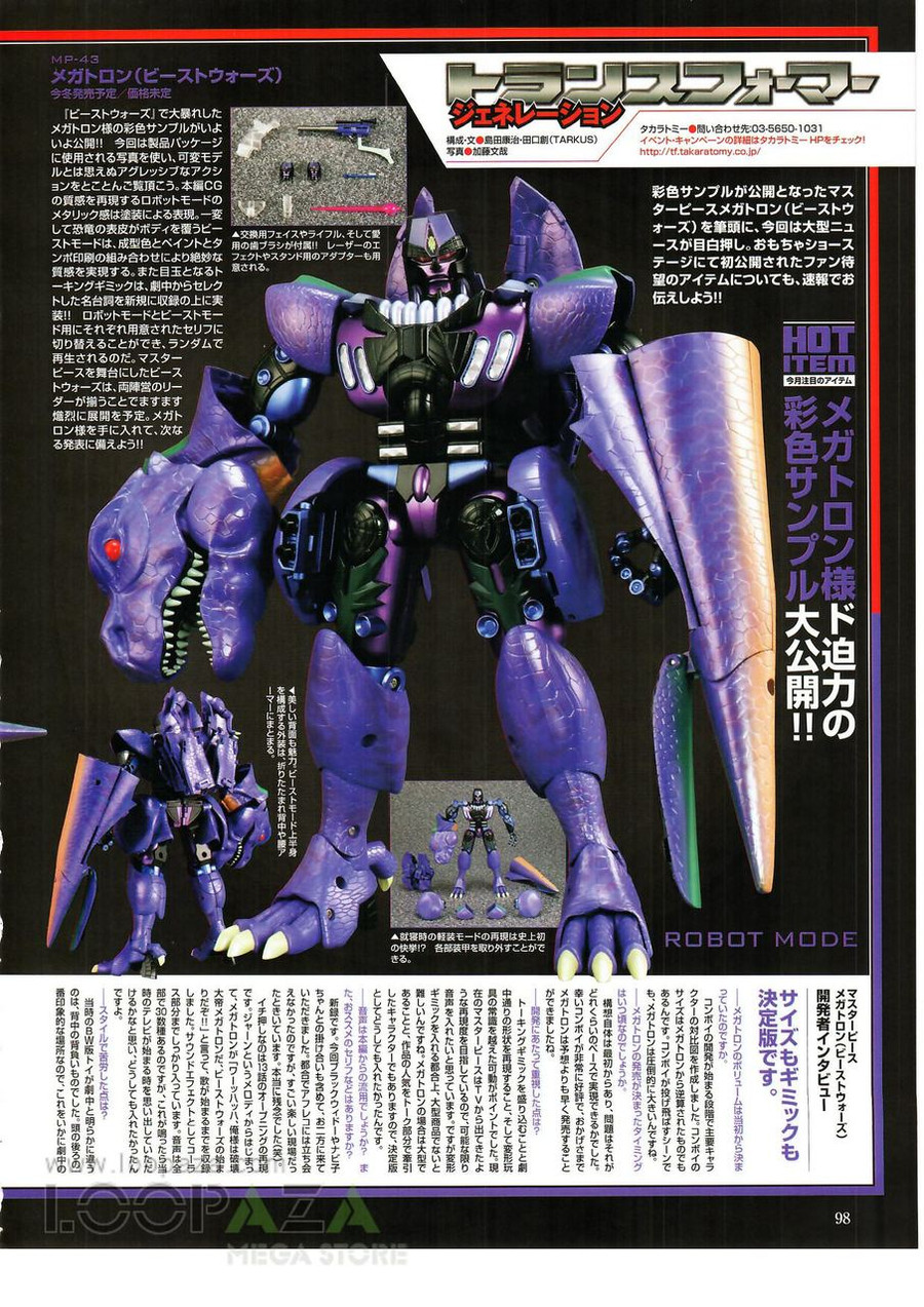 MP-43 Masterpiece Beast Wars Megatron (2nd Shipment)