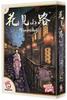 Hanamikoji ( first edition )