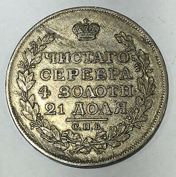 1817 Rouble Russia Beautiful Coin Rare Russian RARE Silver