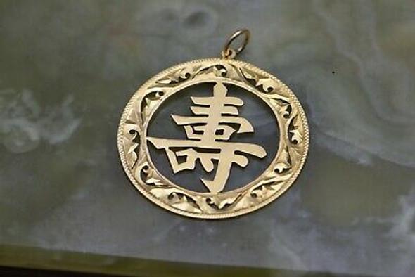 14K YG Happiness Chinese Medallion Pierced Decoration Circa 1970