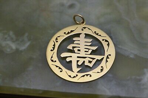 14K YG Happiness Chinese Medallion Pierced Decoration Circa 1970
