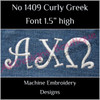 No 1409 Curly Greek Font Machine Embroidery Designs 1.5 inch high