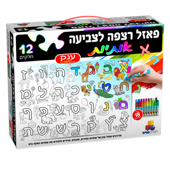 ISRATOYS COLOR MY OWN ALEF BEIS PUZZLE