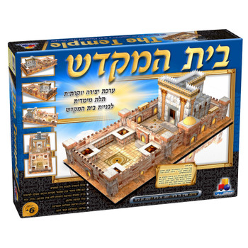 ISRATOYS- THE TEMPLE- BEIS HAMIKDASH 3D CRAFT KIT