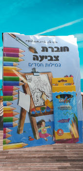 JUDAICA COLORING BOOK WITH MARKERS