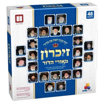 ISRATOYS MEMORY GAME CHASSIDISH EDITION