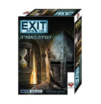 EXIT- THE FORBIDDEN CASTLE ESCAPE ROOM  חדר בריחה הטירה האסורה