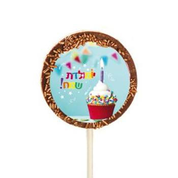 יום הולדת שמח- HAPPY BIRTHDAY CHOCOLATE  STICK (DAIRY)