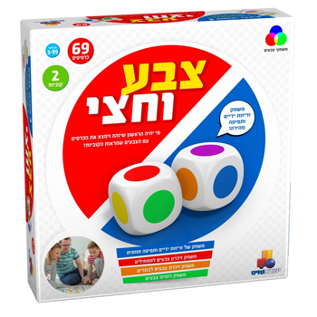 ISRATOYS HALF COLORS GAME (HEBREW) צבע וחצי