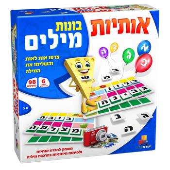 ISRATOYS WORD BUILDING GAME (HEBREW) אותיות בונות מילים