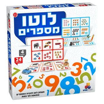 ISRATOYS NUMBERS LOTTO GAME לוטו מספרים