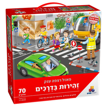 ISRATOYS ROAD SAFETY FLOOR PUZZLE 70 PCS