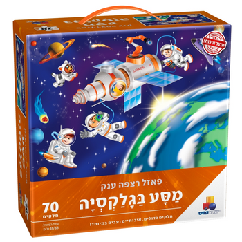 FLOOR PUZZLE JOURNEY IN THE GALAXY 70 PCS
