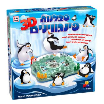 "ISRATOYS ""THE TROUBLE GAME OF PENGUINS"" סבלנות פינגווינים"