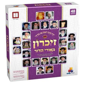 ISRATOYS MEMORY GAME SEFARADI EDITION