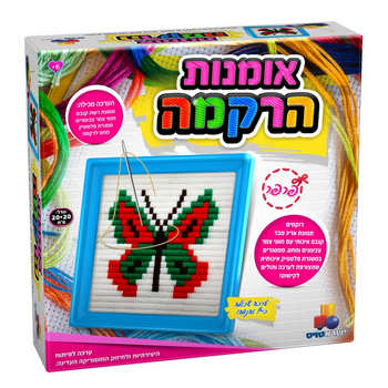 EMBROIDERY BUTTERFLY KIT