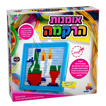 SHABBOS EMBROIDERY KIT
