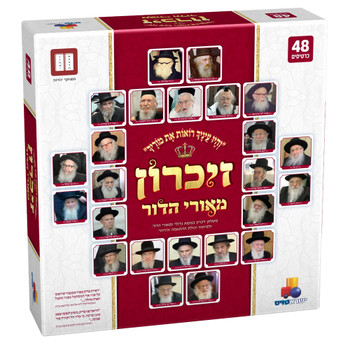 ISRATOYS RABANIM - GEDOLIM MEMORY GAME- LITHI ליטאי