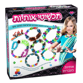 HEBREW LETTERS JEWLERY KIT- SHANTY