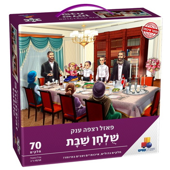SHABBOS TABLE PUZZLE