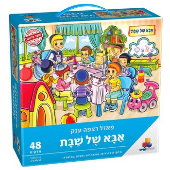 ISRATOYS SHABBOS TOTTY PUZZLE 48 PCS