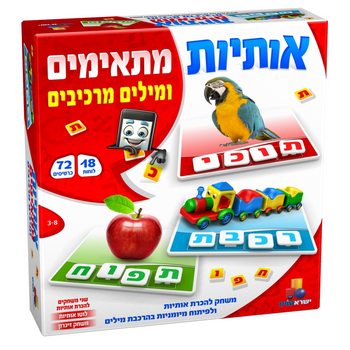 ISRATOYS RECOGNIZE HEBREW LETTERS AND ASSEMBLE WORDS GAME