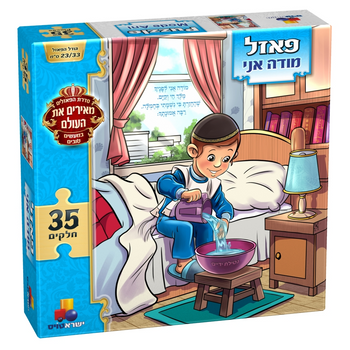 "ISRATOYS ""MODEH ANI"" 35 PIECE PUZZLE- BOYS"