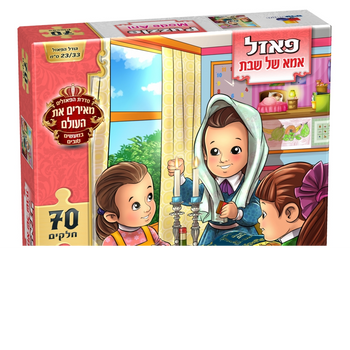 ISRATOYS SHABBOS MOMMY 70 PIECE PUZZLE